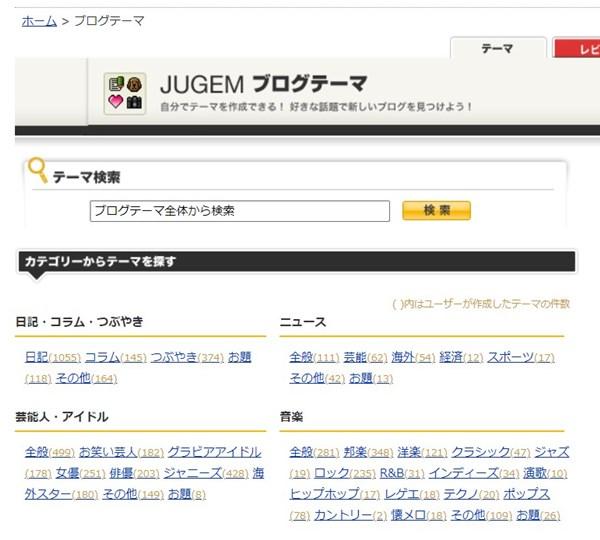 JUGEM ブログテーマ