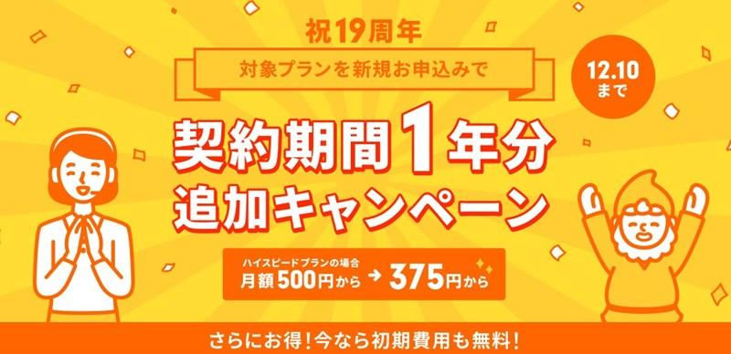 【ロリポップ!19周年記念】契約期間1年間追加キャンペーン