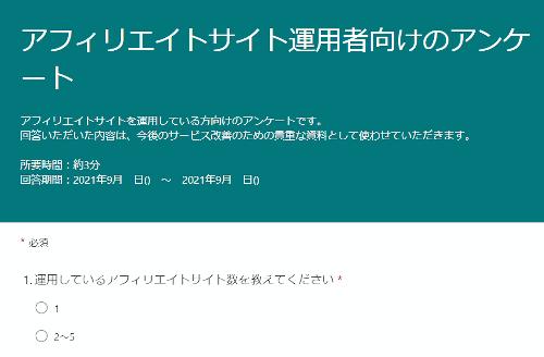 ロリポップ アフィリエイトサイト運用者向けのアンケート
