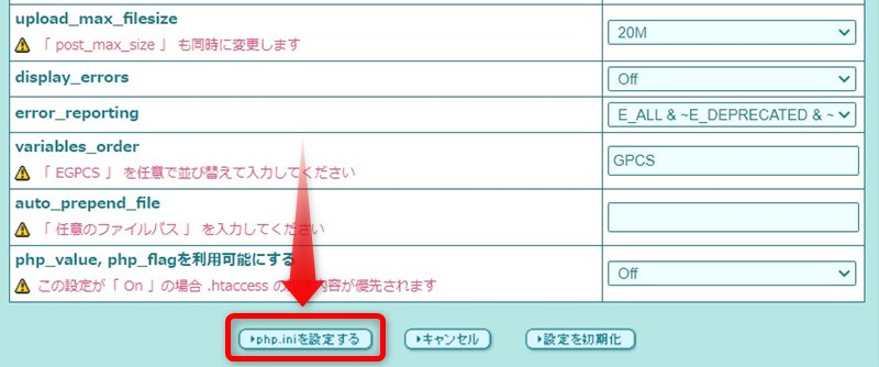 ロリポップサーバー「php.iniを設定する」ボタン