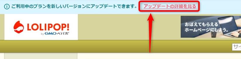 ロリポップサーバーのリニューアル 既存ユーザーのアップデート