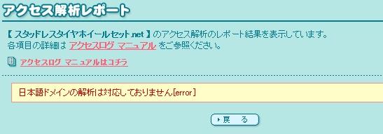 ロリポップサーバーのアクセス解析 日本語ドメイン エラー