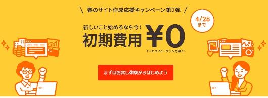 ロリポップサーバー 初期費用無料キャンペーン