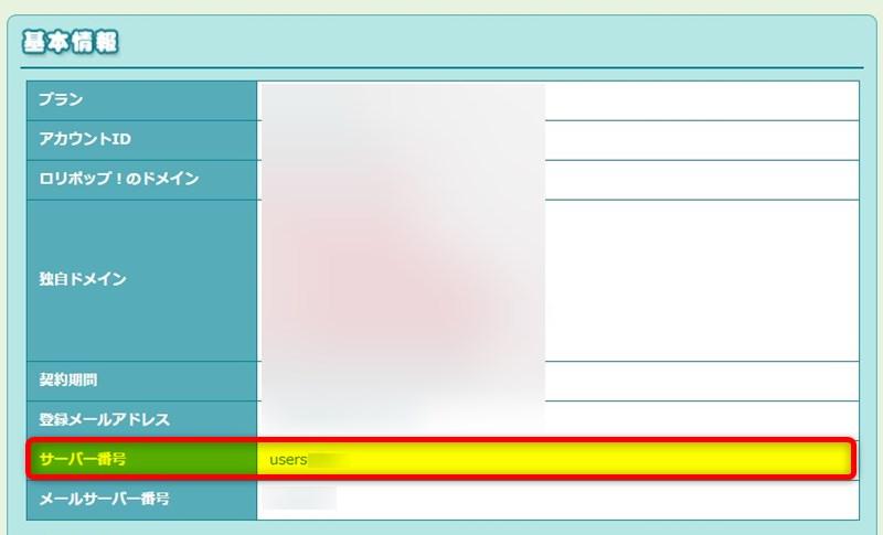 ロリポップサーバーのサーバー番号確認方法