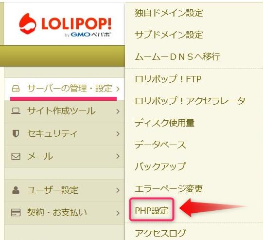 ロリポップサーバー PHP設定