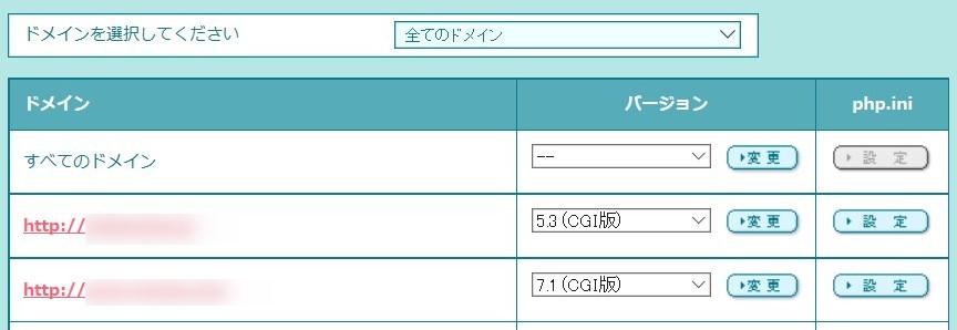 ロリポップサーバー PHPバージョンの確認・変更