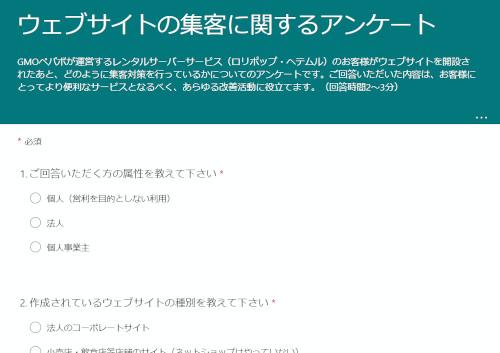 ロリポップサーバー ウェブサイトの集客に関するアンケート