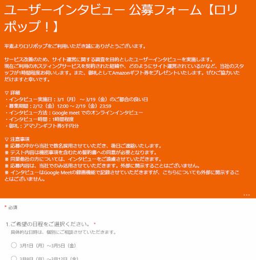 ユーザーインタビュー 公募フォーム【ロリポップ!】