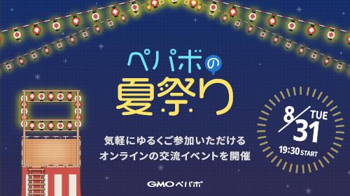 オンライン交流イベント『ペパボの夏祭り』