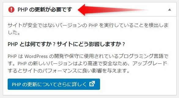 ワードプレス管理画面でのメッセージ「PHPの更新が必要です」